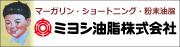 ミヨシ油脂株式会社