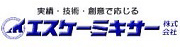 エスケーミキサー株式会社