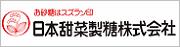 日本甜菜製糖