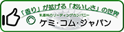 ケミ・コム・ジャパン